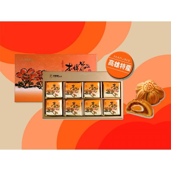 木棉花和果子禮盒(8入/盒)
